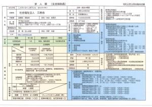 生活相談員1.6.14