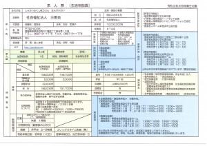 1.9生活相談員