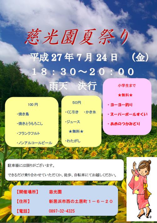 慈光園夏祭り