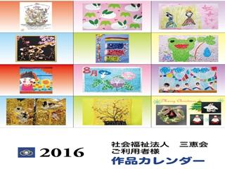 2016三恵会カレンダー-1_R
